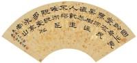 赵士鸿(清)  隶书古文 -  - 中国书画金笺扇面 - 2005年首届大型拍卖会 -收藏网