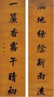 书法对联 镜片 水墨绢本 - 成亲王 - 中国书画 - 2010年秋季拍卖会 -中国收藏网