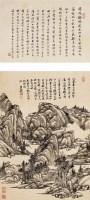 钱维城(1720~1772)  云山空寂图 - 钱维城 - 古代作品专场 - 2005秋季大型艺术品拍卖会 -收藏网