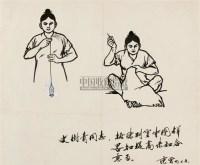 陈列室图样 镜框 水墨纸本 - 119562 - 中国书画五 - 2010秋季艺术品拍卖会 -收藏网