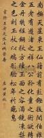书 法 - 10122 - 中国书画古代作品 - 2006春季大型艺术品拍卖会 -收藏网