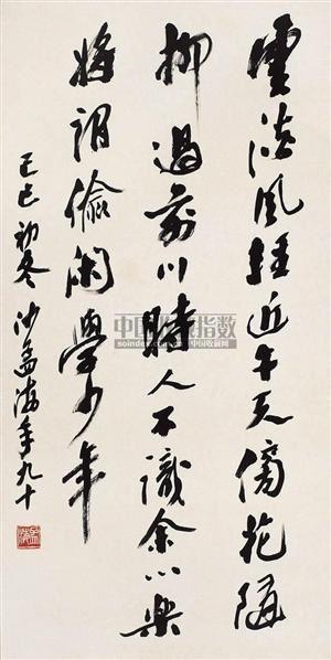 行书七言诗 - 116769 - 中国书画近现代名家作品 - 2006春季大型艺术品拍卖会 -收藏网