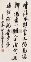 行书七言诗 - 沙孟海 - 中国书画近现代名家作品 - 2006春季大型艺术品拍卖会 -中国收藏网
