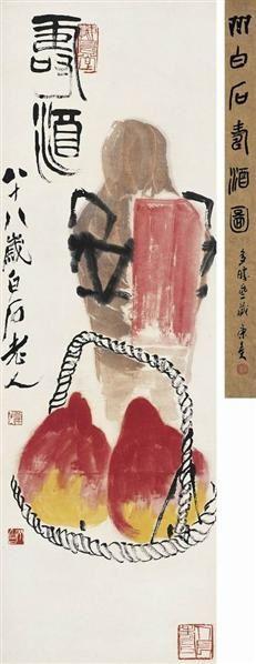 齐白石  寿酒图 - 116087 - 中国书画近现代名家作品专场 - 2008年秋季艺术品拍卖会 -收藏网