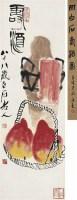 齐白石  寿酒图 - 齐白石 - 中国书画近现代名家作品专场 - 2008年秋季艺术品拍卖会 -收藏网