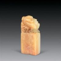 寿山芙蓉石印章 -  - 古董珍玩 - 2010秋季艺术品拍卖会 -中国收藏网