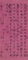 行书 立轴 纸本 - 成亲王 - 中国古代书画  - 2010年秋季艺术品拍卖会 -中国收藏网