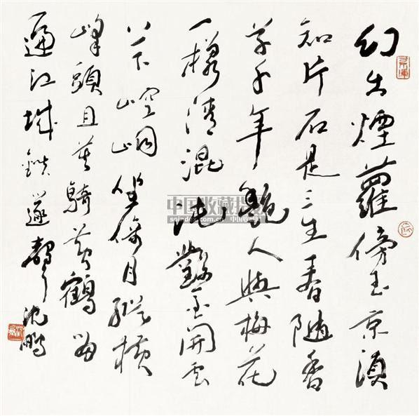书法 镜心 纸本水墨 - 115962 - 中国当代书画 - 2010秋季艺术品拍卖会 -收藏网