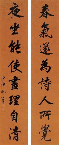 林则徐(1785~1850)  行书对联 - 6426 - 古代作品专场 - 2005秋季大型艺术品拍卖会 -收藏网