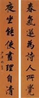 林则徐(1785~1850)  行书对联 - 林则徐 - 古代作品专场 - 2005秋季大型艺术品拍卖会 -收藏网