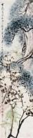 古柏玉兰 立轴 设色纸本 - 康师尧 - 中国书画(二) - 2010年秋季艺术品拍卖会 -收藏网