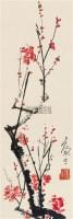 红梅图 镜心 设色纸本 - 140431 - 中国书画(二) - 2010年秋季艺术品拍卖会 -收藏网