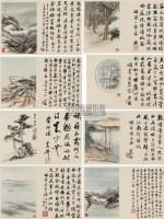 山水册页 册页 (八开) 设色纸本 - 140951 - 中国书画一 - 2010秋季艺术品拍卖会 -收藏网