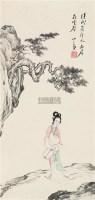 绝代有佳人 镜心 设色纸本 - 1518 - 中国书画二·名家小品及书法专场 - 2010秋季艺术品拍卖会 -收藏网