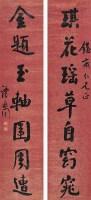 谭延闿(1876~1930) 行书七言联 - 谭延闿 - 中国书画近现代名家作品专场 - 2008年秋季艺术品拍卖会 -中国收藏网