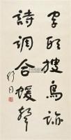 书法 镜片 水墨纸本 - 舒同 - 国画 陶瓷 玉器 - 2010秋季艺术品拍卖会 -收藏网