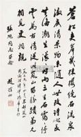 行书七言律诗 - 赵朴初 - 西泠印社部分社员作品 - 2006春季大型艺术品拍卖会 -中国收藏网