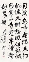 书法 立轴 纸本 - 4645 - 中国书画 - 2010年秋季书画专场拍卖会 -收藏网