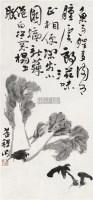 蔬菇图 立轴 水墨纸本 - 李苦禅 - 中国书画三 - 2010秋季艺术品拍卖会 -收藏网