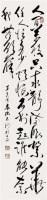 书法 - 141339 - 2010上海宏大秋季中国书画拍卖会 - 2010上海宏大秋季中国书画拍卖会 -收藏网
