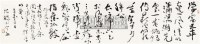 书法 镜心 水墨纸本 - 沈鹏 - 中国书画专场 - 2010年秋季艺术品拍卖会 -中国收藏网