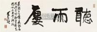 书法 镜框 水墨纸本 - 139817 - 中国书画五 - 2010秋季艺术品拍卖会 -收藏网