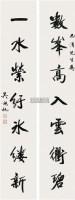 行书七言联 立轴 水墨纸本 - 吴湖帆 - 中国书画一 - 2010年秋季艺术品拍卖会 -收藏网