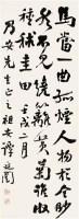 书法 立轴 墨色纸本 - 谭延闿 - 近现代书画 - 2006夏季书画艺术品拍卖会 -收藏网