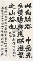 书法 立轴 纸本 - 赵之谦 - 中国书画 - 2010年秋季书画专场拍卖会 -收藏网