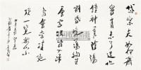 书法 镜心 纸本水墨 - 魏启后 - 中国当代书画 - 2010秋季艺术品拍卖会 -收藏网