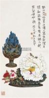 牡丹图 立轴 设色纸本 - 郑乃珖 - 中国书画 - 2010秋季艺术品拍卖会 -收藏网