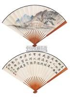 山水 书法 - 汤涤 - 中国书画成扇 - 2006春季大型艺术品拍卖会 -收藏网