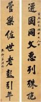 洪鈞(1839〜1893)行書八言聯 -  - 中国书画古代作品专场(清代) - 2008年春季拍卖会 -收藏网