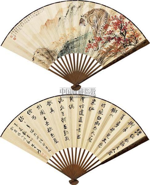 虎 书法 书画成扇 -  - 扇面小品 - 2010秋季艺术品拍卖会 -收藏网