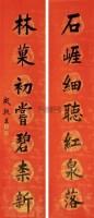 书法对联 立轴 纸本 - 成亲王 - 书法楹联 - 2010秋季艺术品拍卖会 -中国收藏网