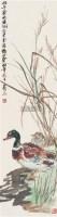 苇塘鸭栖图 立轴 设色纸本 - 汪亚尘 - 中国书画一 - 2010年秋季艺术品拍卖会 -收藏网