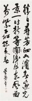行书 立轴 水墨纸本 - 董寿平 - 中国书画三 - 2010秋季艺术品拍卖会 -收藏网