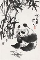 熊猫 立轴 水墨纸本 - 吴作人 - 中国书画(一) - 2010年秋季艺术品拍卖会 -中国收藏网