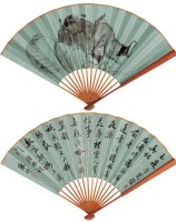 钱瘦铁 张珩 钟馗醉酒图 行书 成扇 设色笺本 -  - 中国近现代书画 - 2006艺术品拍卖会 -收藏网