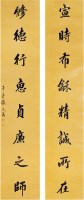 楷书对联 立轴 水墨纸本 - 张之万 - 中国书画 - 2010年秋季拍卖会 -收藏网