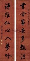 行书七言联 立轴 绢本 - 林则徐 - 中国古代书画  - 2010年秋季艺术品拍卖会 -收藏网