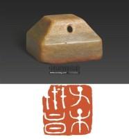 古玉印 (一方) -  - 文房清玩 近现代名家篆刻专场 - 2008年秋季艺术品拍卖会 -中国收藏网