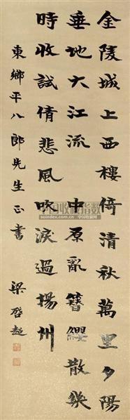 书法 立轴 纸本 - 8168 - 文物公司旧藏暨海外回流 - 2010秋季艺术品拍卖会 -收藏网
