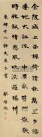 书法 立轴 纸本 - 梁启超 - 文物公司旧藏暨海外回流 - 2010秋季艺术品拍卖会 -收藏网