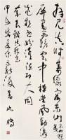 草书七绝一首 立轴 水墨纸本 - 沈鹏 - 中国书画 - 第54期书画精品拍卖会 -收藏网