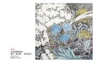 深谷幽兰香自在 -  - 书画 - 2010年大型精品拍卖会 -收藏网
