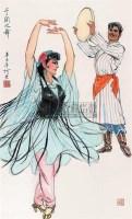 于阗之舞 立轴 设色纸本 - 阿老 - 中国书画 - 第9期中国艺术品拍卖会 -收藏网