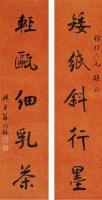 行书对联 立轴 水墨纸本 -  - 中国书画 - 2010年秋季拍卖会 -中国收藏网