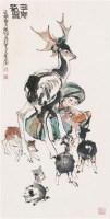 平安长乐图 立轴 设色纸本 - 程十发 - 中国书画一 - 2010年秋季艺术品拍卖会 -收藏网