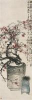 吴昌硕(1844~1927)  岁朝清供图 -  - 中国书画海上画派作品 - 2005年首届大型拍卖会 -收藏网
